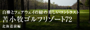 隠れた名コース 北海道・前編