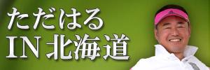 ただはるのFINESHOT IN 北海道