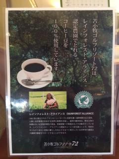 エミナコーヒー 4