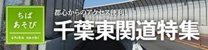 千葉東関道特集