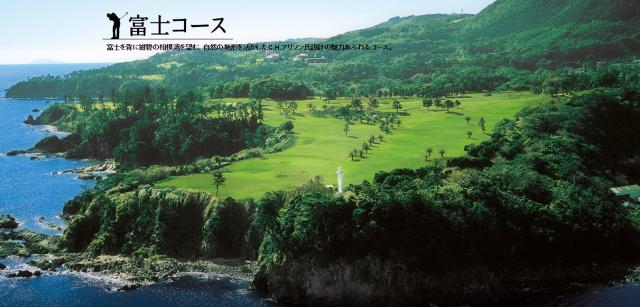 川奈ホテルゴルフコース 富士コース