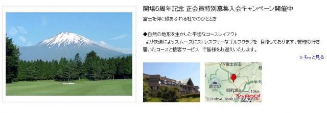 富士の杜③