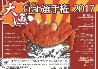 エヴァンタイユ_crab選手権