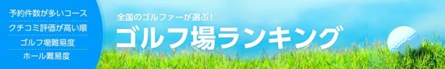 【ゴルフ場ランキング】