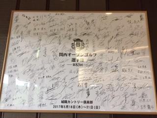 関西オープンのプロのサイン