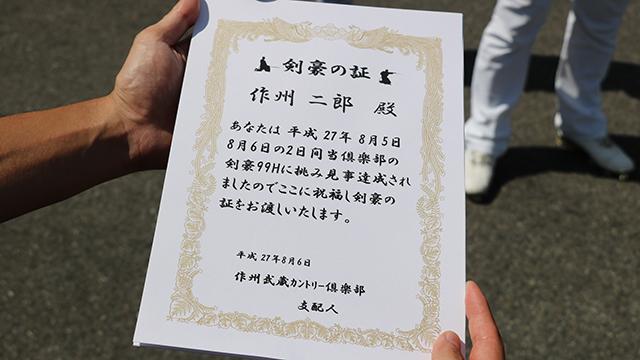 作州武蔵カントリー倶楽部