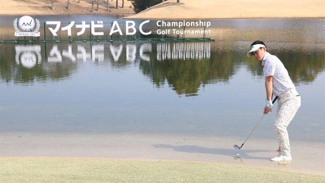ABCゴルフ倶楽部でウォーターショットに挑戦