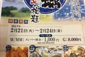 津カントリー倶楽部_牡蠣食べ放題チラシ