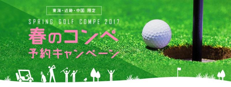 春のコンペキャンペーン2017