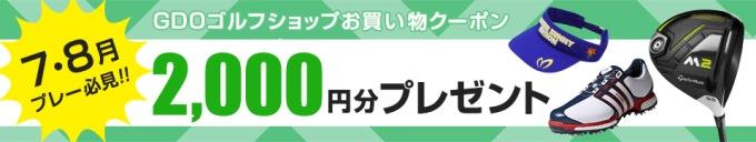 2000円ショップクーポンプレゼント2017夏