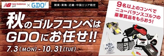 NB秋コンペ