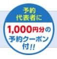 【予約代表者1000円クーポン付】特別優待