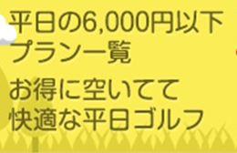 6000以下 キャッチ